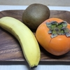 【朝にオススメ】「バナナ」&「キウイ」&「柿」