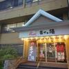 会津若松市 駅から超~近い! 富士の湯さんをご紹介