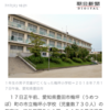 小学校にエアコンが無い。小学一年生が熱中症で死亡、豊田市梅坪町