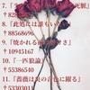 リュテスの薔薇を皆で謳おう