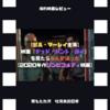 【ビル・マーレイ主演】映画『デッド・ドント・ダイ』を見たらなんか違った【2020年作ゾンビコメディ映画】