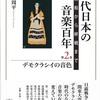 近代日本の音楽百年 黒船から終戦まで 第2巻 デモクラシイの音色