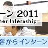 はてなサマーインターン2012の募集を開始します!