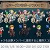 【闘技場】王冠シーズン22〜23:ボーナスキャラ発表〜