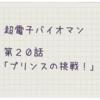 超電子バイオマン 第20話「プリンスの挑戦!」
