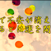 斉藤一人さん これで不安が消える!! 褒めるとは運を開く扉