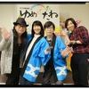 【ゆめのたね放送局:まほのPresents! Shining Star☆Blossom】2018年11月後半の放送♪♪♪ ゲスト:鈴木一識さん&結久さん♡*゚