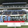 ルヴァン杯、終了 1-0 ジュビロ磐田戦