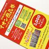 イオングループ×東洋水産共同企画|マルちゃんイオン商品券プレゼントキャンペーン