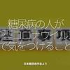 821食目「糖尿病の人が新型コロナウイルスで気をつけること」日本糖尿病学会より