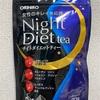 オリヒロ ナイトダイエットティーを飲んでます