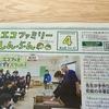 エコファミリー新聞 富山版(4月号)