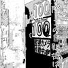 声優事務所に推される〜その16〜