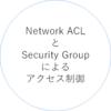 NACL と Security Group によるアクセス制御