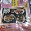 野々市市横宮町「餃子の王将 野々市店」で四通りの餃子が楽しめる季節の餃子定食