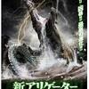映画感想:「新アリゲーター 新種襲来」(15点/モンスター)