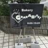 ベーカリー グラブ・ア・バイト!さんのチーズ系のパン