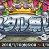 【イベント情報】メタル祭りと近日開催予定「異界の門」