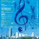 日本音楽教育学会 第47回 横浜大会実行委員会ブログ