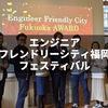 【2020年】エンジニアフレンドリーシティ福岡フェスティバルに行って来た話。内輪感減ると良さそう。