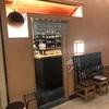 「立ち呑み 三ぶん」:美味しいお酒と美味しい料理を味わった(令和元年7月26日)