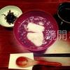 012食目「鏡開き」