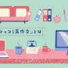 【英会話力UP準備編】楽しく英会話力を鍛える!ひとりツッコミ英作文
