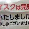 マスク不足への藤沢市の対応
