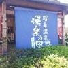 日帰り温泉☆東京・昭島 湯楽の里(ゆらのさと)
