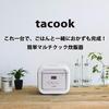 一人暮らしの時短におすすめ おかずも一緒に作れる タイガー 炊飯器 マイコン tacook 3合 JAJ-G550-WN