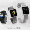 AppleWatch  series2を買うべきか?それともAppleWatch series1で充分か?