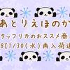 スタッフリカのおススメ商品♪vol. 58【1/30(水)再入荷速報】