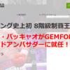 GEMFOREX マニー・パッキャオがブランドアンバサダーに就任!!