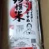 【ひかりTV】ブレンド米 【複数原産米 20kg】お米マイスター 田中亮おすすめ 吟撰米 買ってみた。