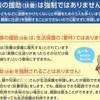 田村厚生労働大臣が「扶養照会は生活保護の義務ではない」と国会答弁した前後の私的まとめ
