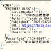 CSVの国際標準 RFC 4180 と JSONの国際標準 RFC 8259 をいまさら読みなおしてみた(後編)
