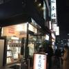 【新宿】長春館