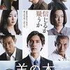 映画『羊の木』感想&解説 吉田大八が描き出すヒューマンドラマの美しさ! 後半ネタバレあり