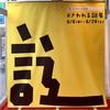東京ミステリーサーカスで開催中の『さわれる謎展』で遊んできました!