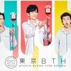 『東京BTH』主題歌「SUZUNARI」12/21配信