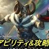 【SMITE日本】ヘイムダル (Heimdallr) アビリティ&攻略解説