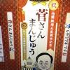 菅総理大臣閣下、貧しい田舎育ちで地方と貧乏人の味方?実は怖い人、むごい人