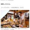 朝日新聞。
