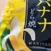 """【食べて勉強】""""口福堂""""バナナどら焼き"""