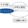 IoT検定対策7章 データ分析(2/2)