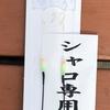 釣りの回顧録 シャコエビ編