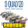 【アユムプロダクト】ユラユラアクションでバスを誘うビッグベイト「スクワッド120リアルプリント」通販予約受付開始!
