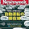 Newsweek (ニューズウィーク日本版) 2019年02月19日号 日本人が知らない自動運転の現在地