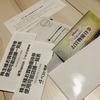 【継続保有おすすめ】ヤマダ電機(9831)から株主お買い物優待券が到着しました!