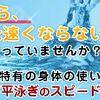 水泳(平泳ぎ)上達プログラム『【女性スイマー用に開発】平泳ぎスピードアップ・プログラム』レビューサイト